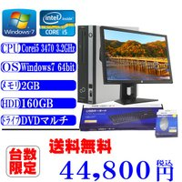 Office 中古24インチセット 送料無料 Fujitsu D752E 第三世代Corei5 34...