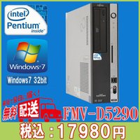 中古デスクトップパソコン 富士通 送料無料  FMV-D5290 Pentium E5300 Dua...