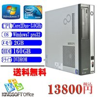 中古デスクトップパソコン送料無料 富士通 D530/A Core2 Duo-3.00GHz/HDD1...