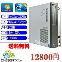 中古デスクトップパソコン,FMV製windows7搭載、Core2Duo 2.93G、メモリ2GB、...