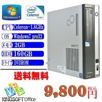 中古デスクトップパソコン 送料無料 Windows 7 32ビット済 富士通 FMV-D530/A ...