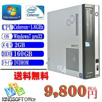 中古デスクトップパソコン,富士通製windows7搭載、メモリ2GB、HDD160GB、速達、送料無...
