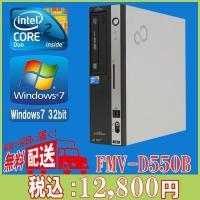 中古デスクトップパソコン,富士通windows7搭載、Core2Duo 2.93G、メモリ2GB、H...