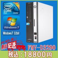 中古デスクトップパソコン, 送料無料 富士通 D3290 Core2DUO 2.93GHz/HDD1...
