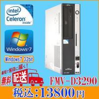 中古デスクトップパソコン 送料無料 Windows 7 Pro 32ビット済 Fujitsu-D32...