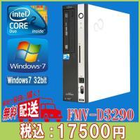 中古デスクトップパソコン, 送料無料 富士通 D3290/A Core2 Duo-2.93GHz/2...