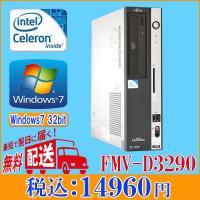 中古デスクトップパソコン 送料無料 Windows 7 Pro32ビット済 Fujitsu-D329...