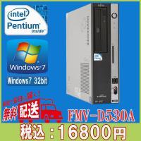 中古デスクトップパソコン 送料無料 FUJITSU FMV-D530 新Pentium E5300 ...