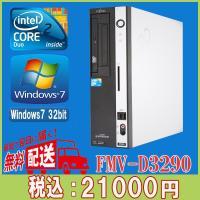 中古パソコン 送料無料 富士通 D3290 Core2DUO 2.93GHz/HDD160G/メモリ...