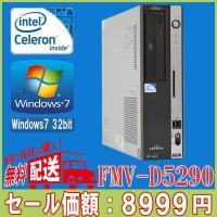 中古デスクトップパソコン 送料無料 Windows7 32ビット済 Fujitsu-D5290 Ce...