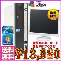 中古パソコン 19インチ液晶セット office2016付 送料無料 富士通 D550 Core2-...