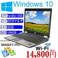 Office付 Windows 10済 中古ノートパソコンHP 2530P Core2Duo L94...