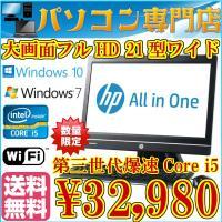 爆速フルHD一体型パソコン HP Compaq Pro 6300 AIO 21.5インチ ワイドCo...