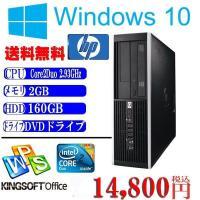 Office付 中古パソコン 送料無料 Windows10 アップグレード済 現役モデル HP 80...