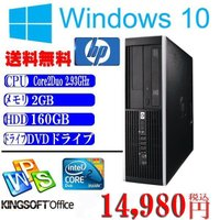 Office付 中古パソコン 送料無料 Windows10 64bit済 HP 6000 Pro S...