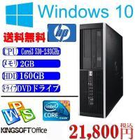 OOffice付 中古パソコン 送料無料 Windows10 アップグレード済 現役モデル HP 8...