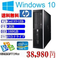Office付 中古パソコン 送料無料 Windows 10 64bit済 HP 6300 Core...