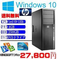 Office付 中古パソコン 送料無料 Windows10 アップグレード済 現役モデル HP Wo...