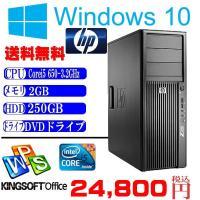 中古パソコン 送料無料 Windows10 アップグレード済 現役モデル HP Workstatio...