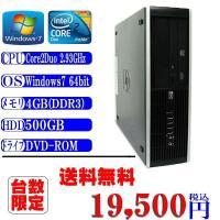 中古パソコン,HP製windows7搭載、Core2Duo-2.93GHz メモリ4GB、HDD50...