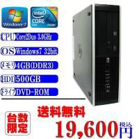 中古パソコン,HP製windows7搭載、Core2Duo-3.0GHz メモリ4GB、HDD500...