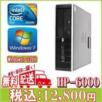 中古パソコン,HP製windows7搭載、Core2Duo-2.93GHz メモリ2GB、HDD80...