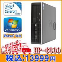 中古パソコン,HP製windows7搭載、メモリ2GB、HDD250GB、デスクトップパソコン。速達...