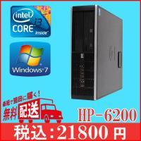 中古パソコン,HP製windows7搭載、Core i3-3.0GHz メモリ2GB、HDD250G...