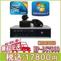 中古パソコン,HP製windows7搭載、Core2Duo-3.16GHz メモリ2GB、HDD16...