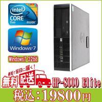中古パソコン,HP製windows7搭載、Core2Duo-3.0GHz メモリ4GB、HDD250...
