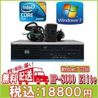 中古パソコン,HP製windows7搭載、Core2Duo-3.0GHz メモリ4GB、HDD160...