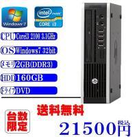 中古パソコン 送料無料 現役モデルHP 8200USDTー Core i3 3.1GHz メモリ2G...