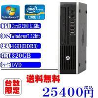 中古パソコン 送料無料 現役モデルHP 8200USDTー Core i3 3.1GHz メモリ4G...