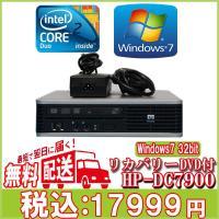 中古パソコン,HP製windows7搭載、Core2Duo-3.16GHz メモリ4GB、HDD16...