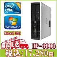 中古デスクトップパソコン 送料無料 数量限定 HP 6000Pro Core2Duo-2.93GHz...