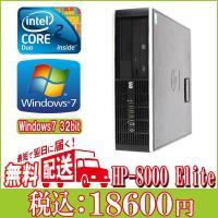 中古パソコン 送料無料 Windows7 pro 32ビット 現役モデル HP 8000 Elite...