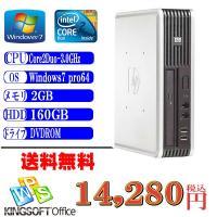 中古デスクトップパソコン 送料無料HP DC7900 USD Core2DUO-3.00GHz メモ...