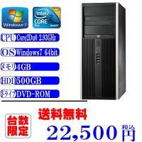 中古デスクトップパソコン 送料無料 HP 8000 タワー Core2Duo-2.93GHz メモリ...