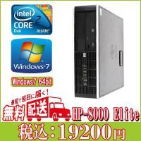 中古パソコン 送料無料 Windows7 pro 64ビット現役モデル HP 8000 Elite ...