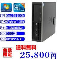 中古パソコン 送料無料 現役モデルHP 8100 Elite SFFー Corei3-530 2.9...