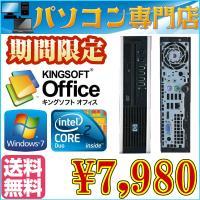 中古パソコン,HP製windows 7搭載、Core2Duo-2.93GHz メモリ2GB、HDD1...