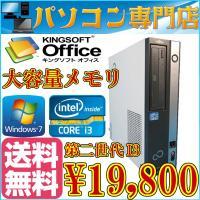 中古デスクトップパソコン,富士通,Windows7搭載、第二世代2コア4スレッド i3 2100-3...
