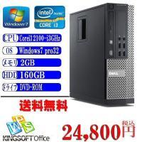 中古パソコン Offic e付 DELL Optiplex 990 Corei3 2100 3.1G...