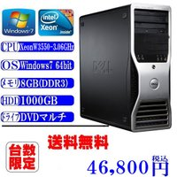 DELL製中古デスクトップパソコン送料無料 T3500 XEON W3550-3.06GHz メモリ...