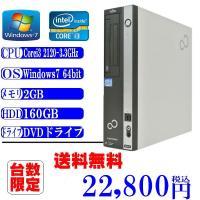 Office付 中古パソコン 送料無料 富士通 D582/E 第二世代Corei3 2120 3.3...