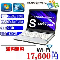 Office付 送料無料 中古ノートパソコン 数量限定 富士通 FMV-S8390 Core2Duo...