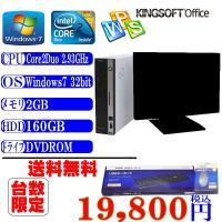 中古19インチ液晶パソコンセット office2016付 送料無料 富士通 D5295 Core2D...