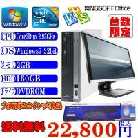 中古22インチ液晶パソコンセット office2016付 送料無料 富士通 D5295 Core2D...