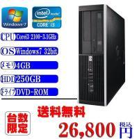 中古パソコン送料無料 HP 8200 Corei3-2100 3.1GHz/メモリ4G/HDD250...