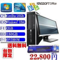 中古デスクトップパソコン22インチ液晶セット 送料無料 HP8000 Elite SFF Core2...